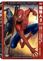 蜘蛛人 3