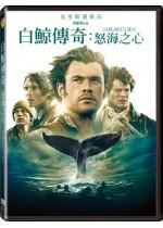 白鯨傳奇:怒海之心