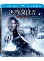 決戰異世界:弒血之戰 3D