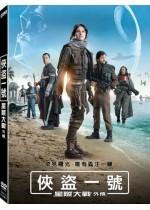 星際大戰外傳:俠盜一號