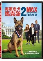 海軍忠犬馬克斯 2 白宮英雄