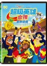 超級英雄女孩:星際遊戲
