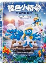 藍色小精靈 3 失落的藍藍村
