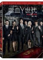 噬血Y世代 第八季