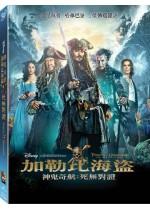 加勒比海盜 神鬼奇航:死無對證
