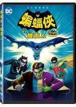 蝙蝠俠VS雙面人