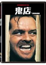 鬼店 (1980)