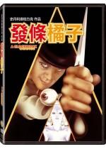 發條橘子 (1971)
