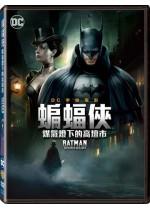 蝙蝠俠:煤氣燈下的高壇市