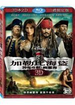 加勒比海盜 - 神鬼奇航:幽靈海 3D