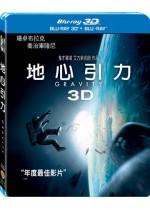 地心引力 3D