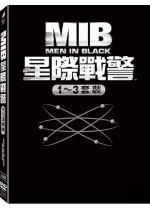MIB星際戰警套裝