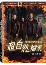 超自然檔案 第十二季
